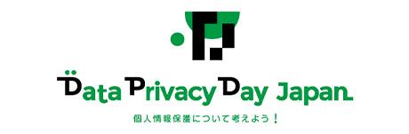 データプライバシーデー