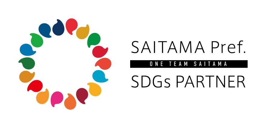埼玉県SDGsパートナー